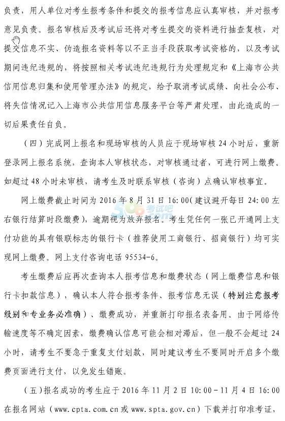 上海市2016年经济专业技术资格考试考务工作安排