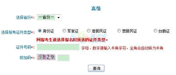 2016年西藏高级会计师考试准考证打印入口已开通