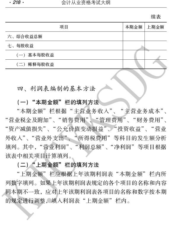 财政部:最新版会计从业资格《会计基础》考试大纲