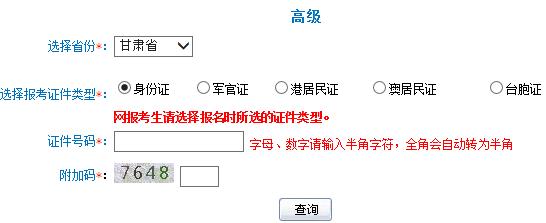 2016年甘肃高级会计师考试准考证打印入口已开通