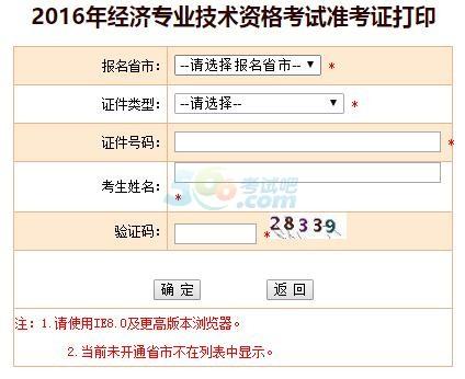 黑龙江2016年经济师准考证打印入口已开通