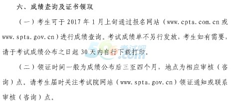 2016年上海市初级经济师合格证领取时间