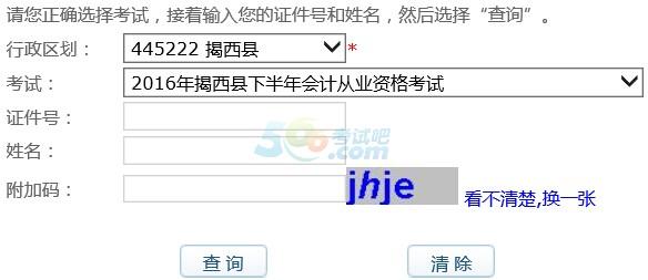 揭西县2016下半年会计从业资格考试成绩查询入口