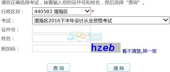 汕头澄海区2016下半年会计从业资格成绩查询入口
