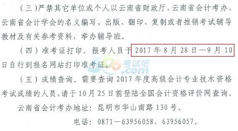 2017年云南高级会计师准考证打印时间已公布