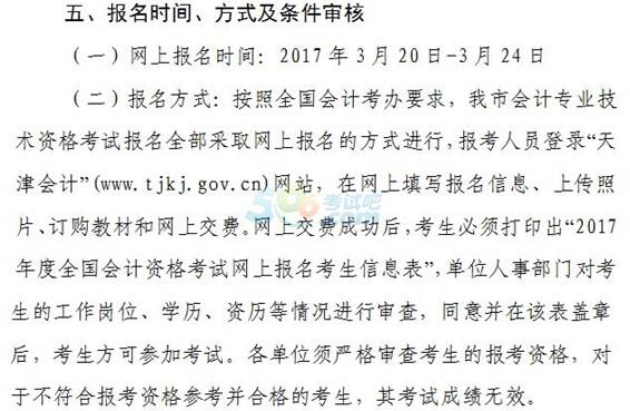 2017年天津高级会计师报名时间:3月20-3月24日