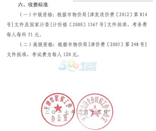2017年天津高级会计师考试收费标准 每人120元