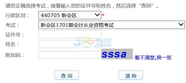 江门新会区201701期会计从业资格考试成绩查询入口