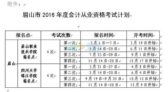 四川眉山2017年会计从业资格考试时间