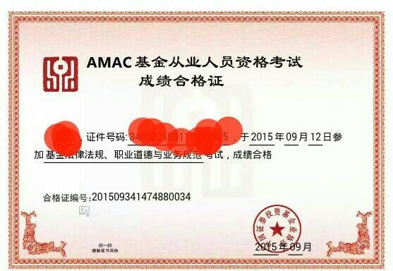 基金从业资格证书编号怎么有两个_基金证书编号查询入口_基金从业证书编号查询