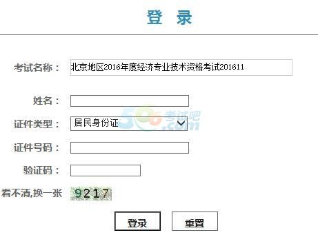 北京2016年经济师合格证书打印凭条4月14日起