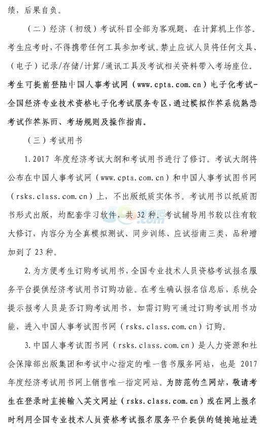上海2017年度经济专业技术资格考试报名公告