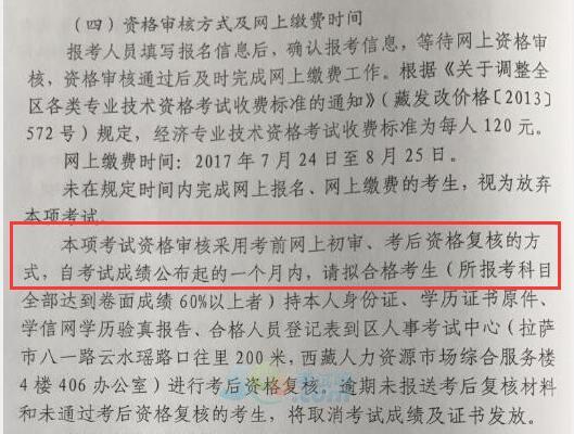 西藏2017年初中级经济师考试实行考后资格复审