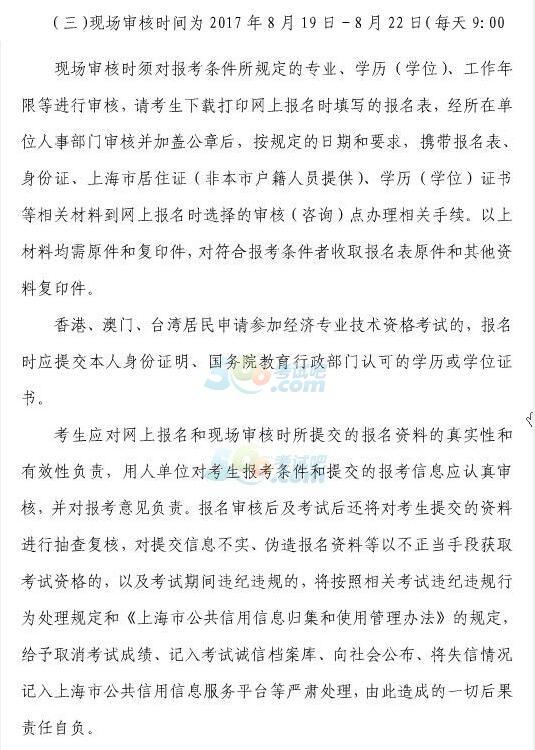 上海2017年经济师考试资格审查