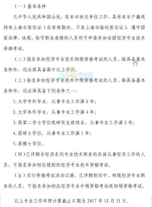 上海2017年初中级经济师考试报名条件公布