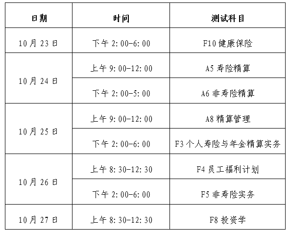 2017年中国精算师考试时间已公布