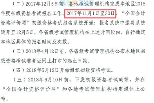 西藏2018年初级会计职称考试报名什么时候开始
