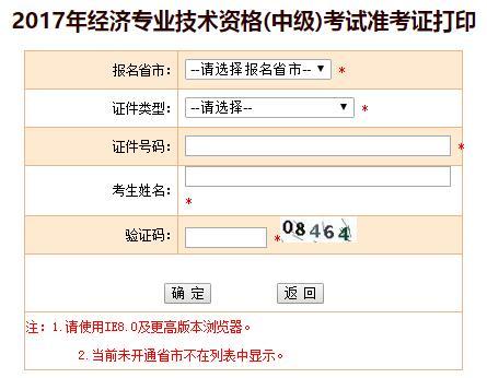 云南2017年经济师准考证打印入口开通?点击进入