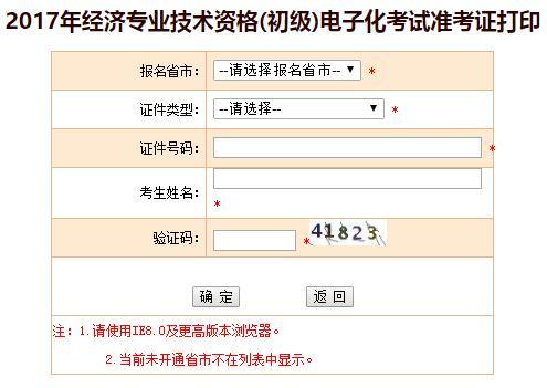 黑龙江2017年初级经济师准考证打印入口开通