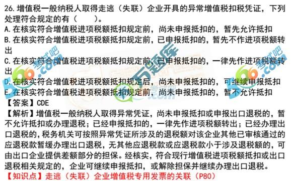 2017税务师考试《涉税服务实务》真题及答案(网友版)
