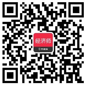 湖南省2017年经济师考试实行考后资格审查方式