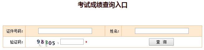 天津2018年经济师考试成绩查询入口已开通