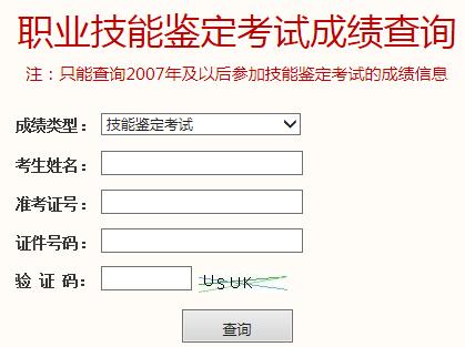 2017年11月北京理财规划师考试成绩查询入口开通