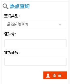 2017年11月江苏理财规划师考试成绩查询入口开通