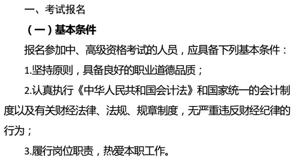宁夏2018年高级会计师考试报名条件已公布