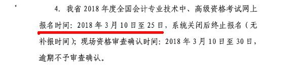 甘肃2018年高级会计师考试报名时间已公布