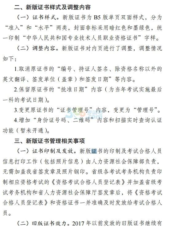 云南2017年经济师合格证书将启用新版证书啦