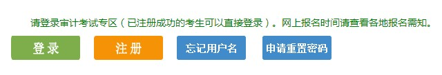 2018年江西审计师考试报名入口已开通