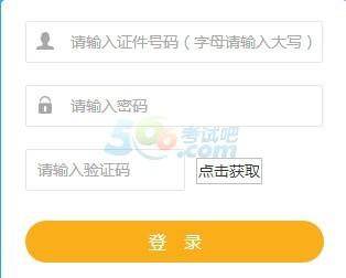 广东2018年统计师考试报名入口已开通