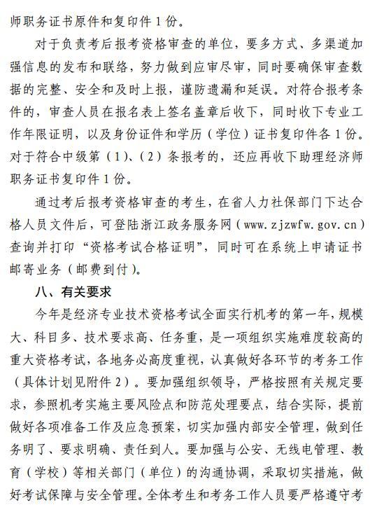 2018年浙江经济专业技术资格考试报名官方公告