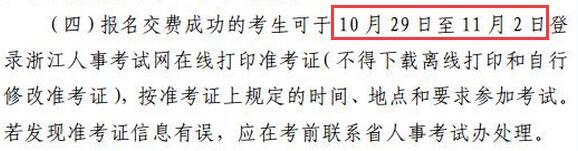 2018年浙江经济师准考证打印时间