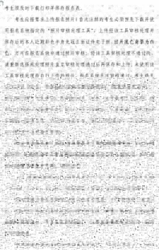 2018年上海经济专业技术资格考试报名官方公告