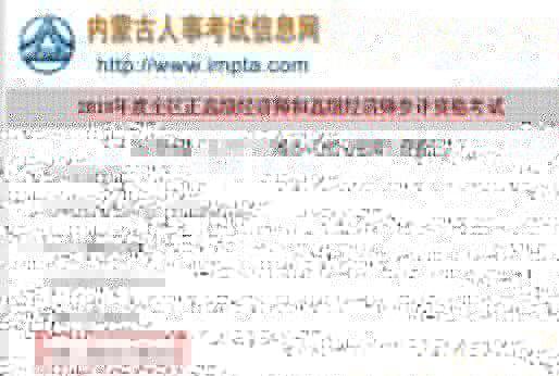 内蒙古2018年高级经济师考试准考证打印时间已公布