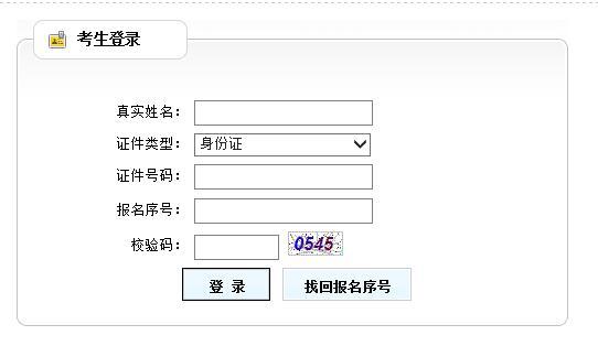 辽宁2018年统计师考试准考证打印入口已开通