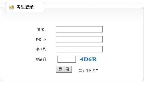 贵州2018年统计师考试准考证打印入口已开通