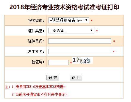 宁夏2018年经济师考试准考证打印入口已开通