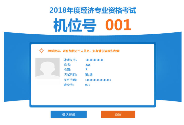 2019年初中级经济师考试机考操作指南