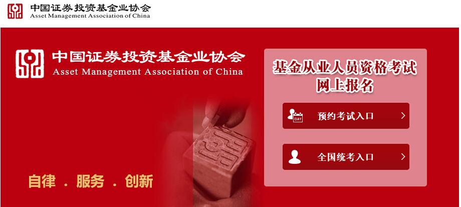 上海2020年基金从业资格考试报名入口