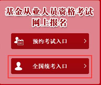 上海2018年11月基金从业资格成绩查询入口已开通