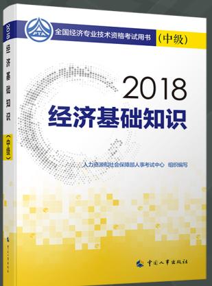 2019年经济师教材答案_2019年中级会计师经济师考试教材变化预测