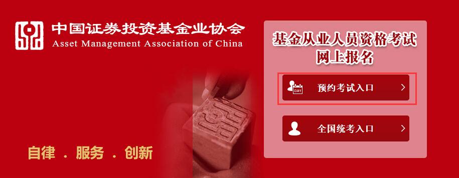 2019年3月北京基金从业预约式考试报名入口1.28开通