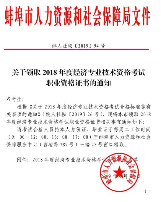 安徽蚌埠2018年经济师证书领取时间及合格名单