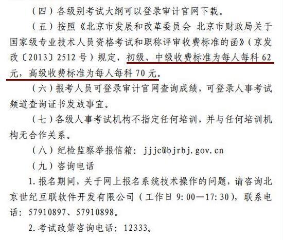 北京2019年审计师考试费用及缴费时间已公布
