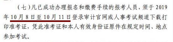 北京2019年审计师准考证打印今日开始_广东初级审计准考证