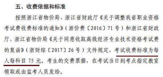 浙江省2020年高级经济师报名费用_中级经济师报名条件