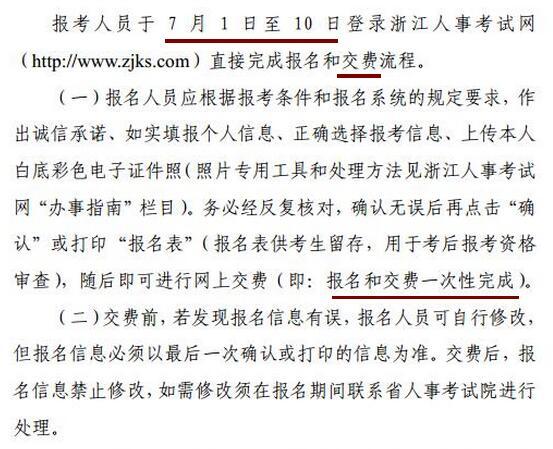 浙江2019年高级经济师考试费用及缴费时间已公布